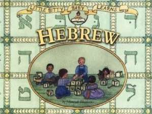 Green book cover with a picture of children learning Hebrew with blocks consisting of Hebrew alphabet letters.